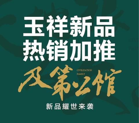 【玉祥·明居】G24#新品加推,就读省实验学校选择【玉祥·明居】