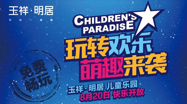 【玉祥·明居】儿童乐园免费开放