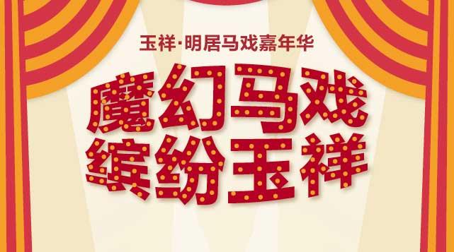 【玉祥·明居】中秋节请来了大马戏团,六场演出场场爆满!