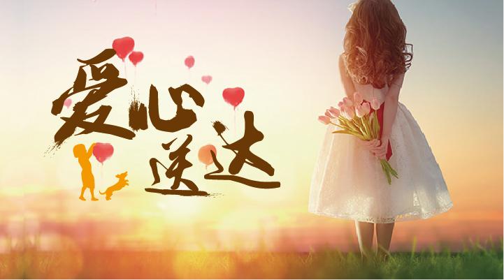 """【玉祥·明居】""""爱心天使公益行活动""""已将爱心送达!请放心!"""