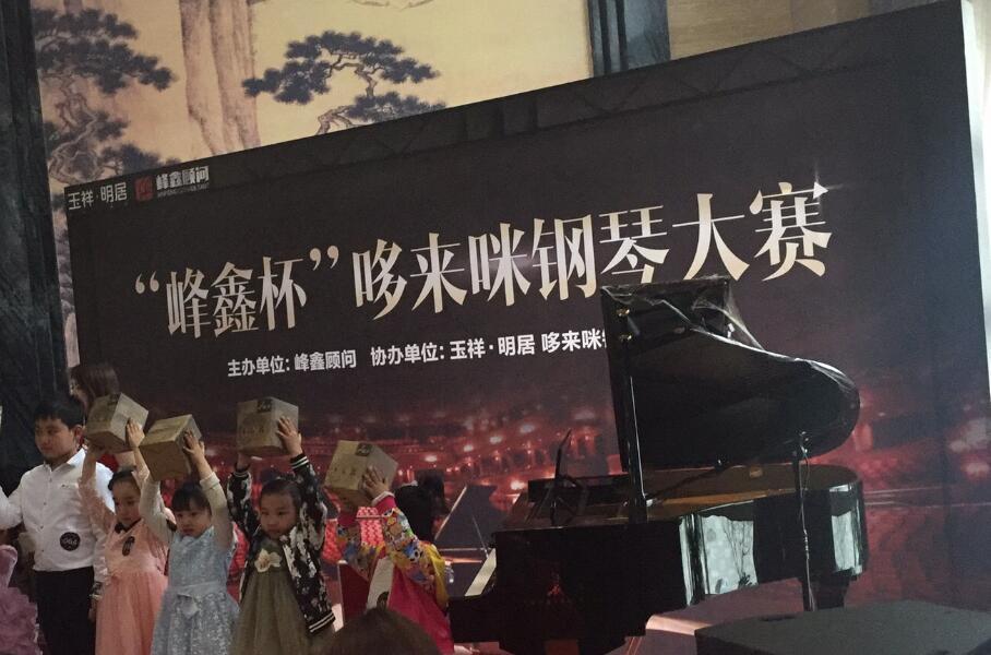 """""""峰鑫杯""""哆来咪钢琴大赛在【玉祥·明居】完美落幕"""