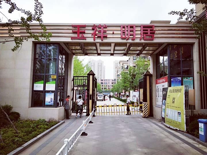 玉祥·明居物业服务中心2018上半年工作展示