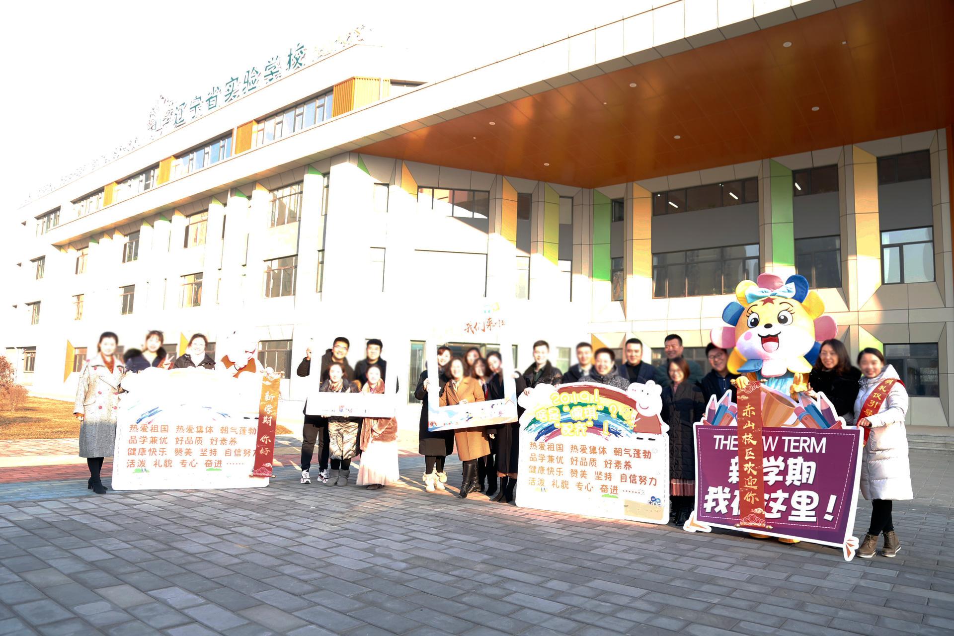 辽宁省实验学校赤山校区正式开始启用