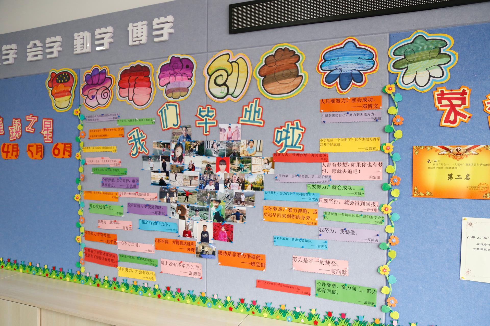 辽宁省实验学校赤山校区多彩的校园文化